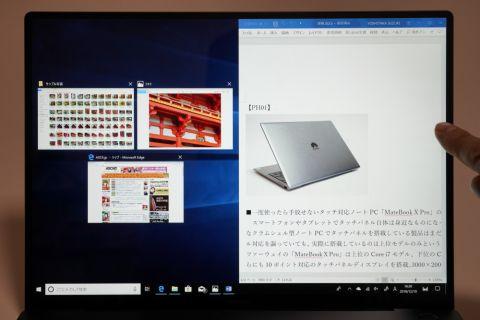 MateBook XProタッチ液晶