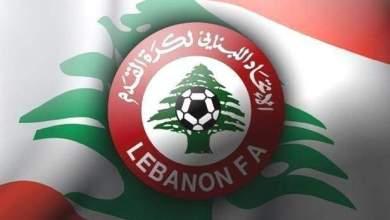 صورة الاتحاد اللبناني لكرة القدم يلغي موسم 2019 – 2020 بكافة مسابقاته ..
