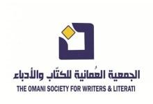صورة الجمعية العمانية للكتاب والأدباء تنظم محاضرة عبر الاتصال المرئي..