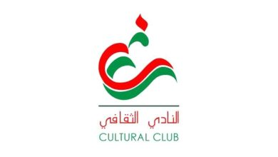 صورة يفتتح به برامجه وأنشطته لعام 2021 .. النادي الثقافي يقيم مهرجان الخنساء للشاعرات العربيات..