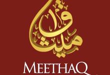 صورة ميثاق للصيرفة الإسلامية يقدّم مكافأة نقدية تصل إلى 500 ريال عند فتح حساب الراتب..