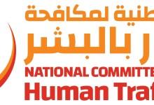 صورة السلطنة تنظم حملة وطنية توعوية للتصدي لجرائم الاتجار بالبشر (إنسان)..