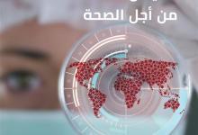 """صورة مايو الجاري .. السلطنة تشارك نظيراتها دول العالم الاحتفال باليوم العالمي لـ""""المترولوجيا 2021″.."""