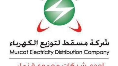 صورة مسقط لتوزيع الكهرباء تحقق نتائج جيدة خلال العام الماضي..