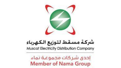 صورة مسقط لتوزيع الكهرباء تصدر تقريراً سنوياً إلكترونياً عن أدائها وإنجازاتها لعام 2020..