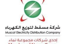 صورة مسقط لتوزيع الكهرباء تنصح باستخدام عدادات الكهرباء الحديثة..