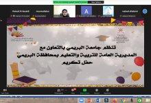 صورة بالتعاون مع تعليمية البريمي .. جامعة البريمي تكرم أوائل طلبة الدبلوم العام للعام الدراسي 2021/2020..