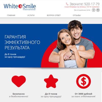 White & Smile — отбеливание зубов