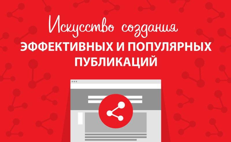 Как создать идеальную публикацию