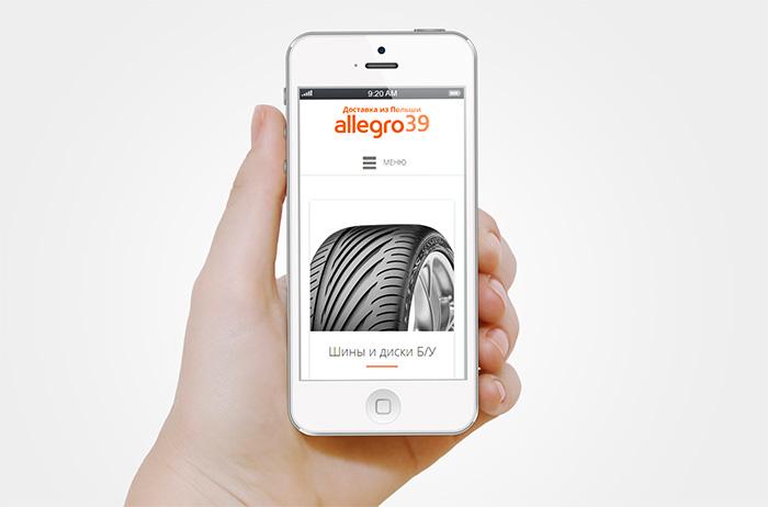 обновление работающего сайта Allegro39