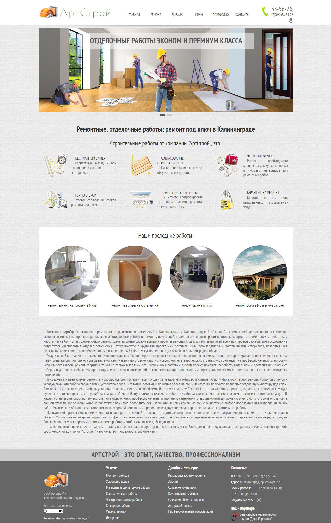 Создание сайта для строительной фирмы