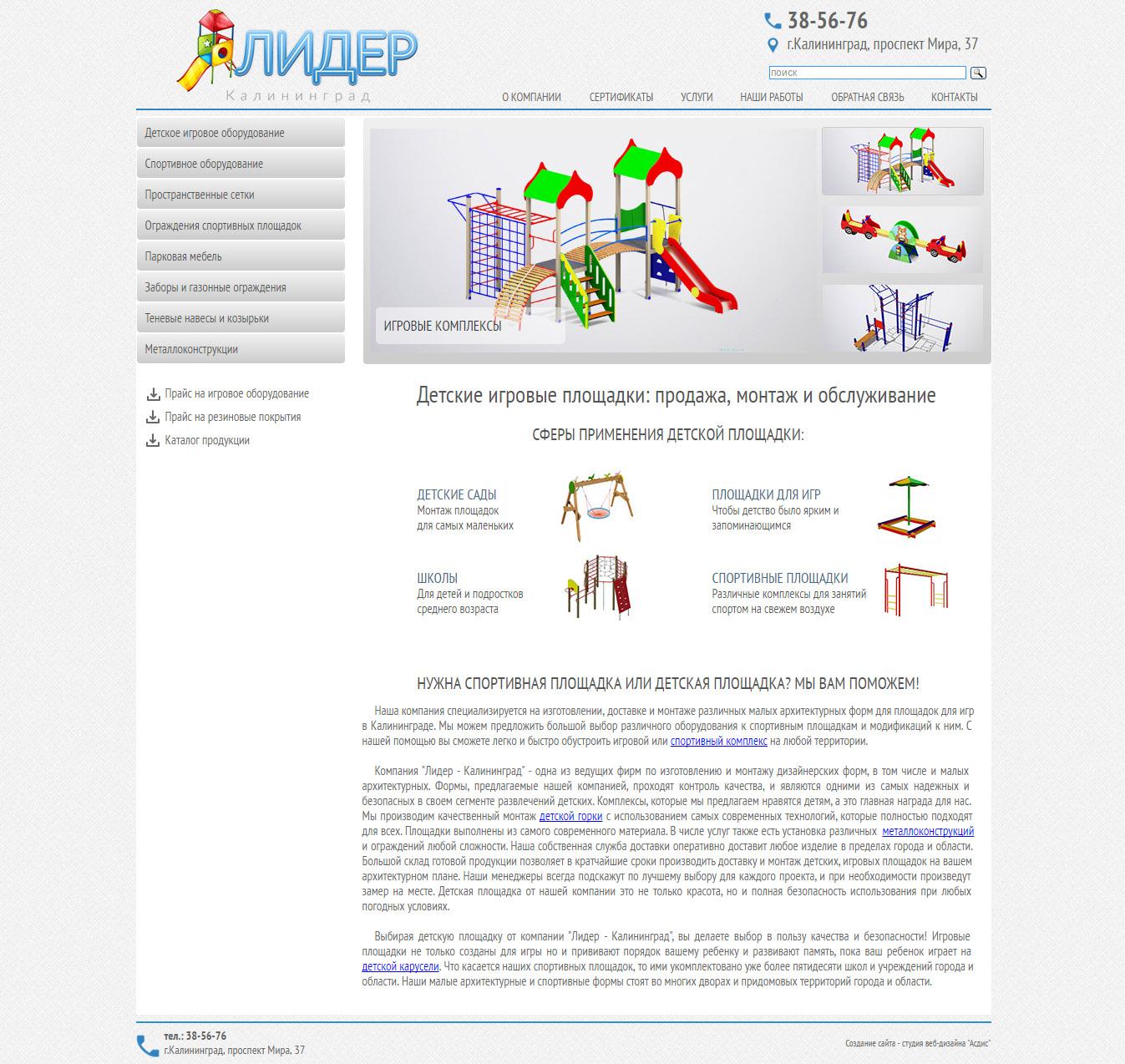 Создание сайта магазина детских площадок