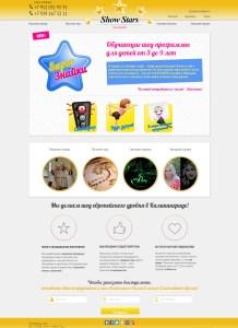 Создание сайта для шоу-группы