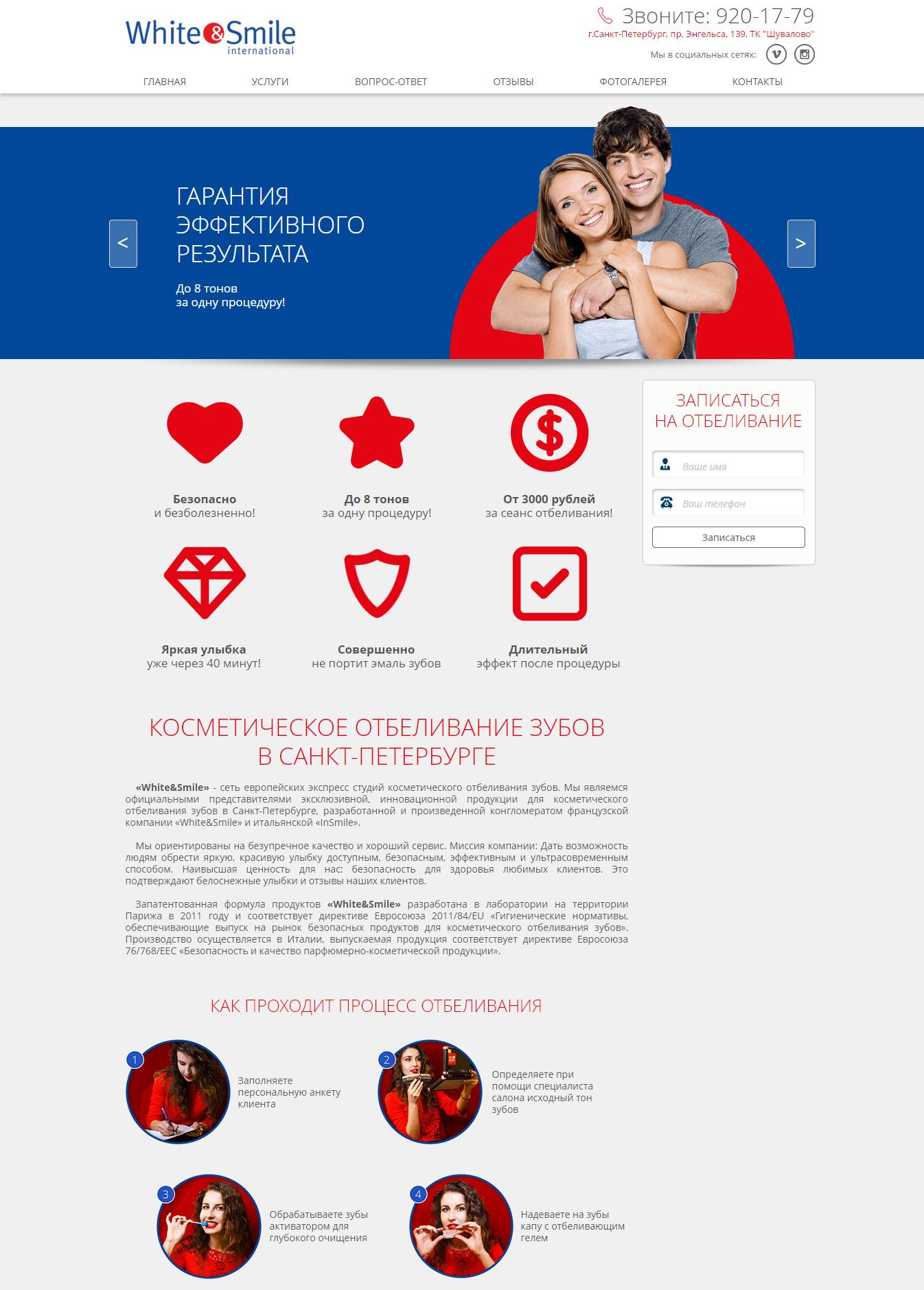 Создание сайта для стоматологии