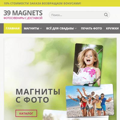 39 MAGNETS — печать сувениров