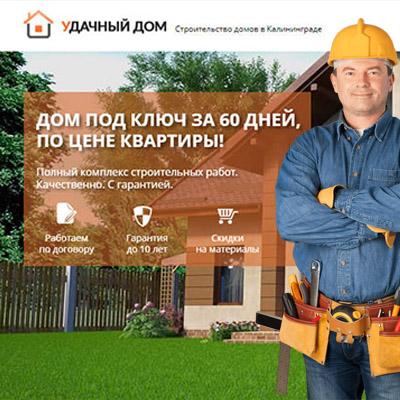 Удачный дом — строительство домов