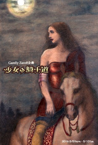 少女の騎士道DM1