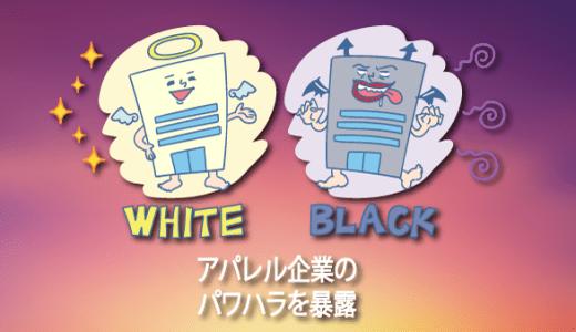 【暴露】アパレルデザイナーのパワハラ体験と予防対策!!