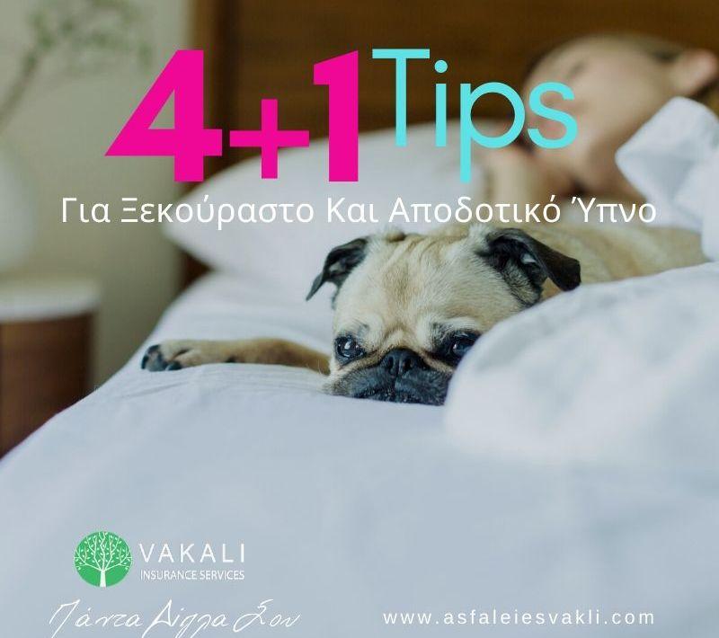 4+1 Tips για ξεκούραστο ύπνο
