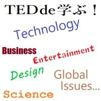 【TEDで学ぶ⑦】あなたにぴったりのTEDを見つけましょう!ダン・ギルバートの「私たちが幸せを感じる理由」