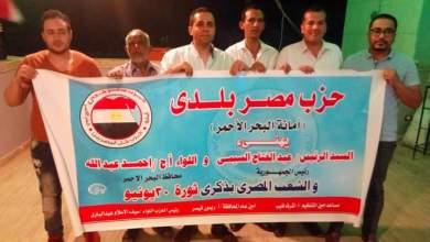 Photo of (الآمين العام لحزب مصر بلدي) بمحافظة البحر الاحمر يتقدم بالتهنئة للشعب المصري