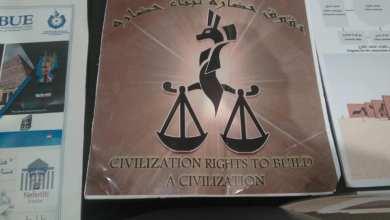 حملة حقوق الحضارة لبناء حضارة