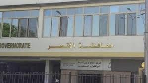محافظة الاقصر تعلن عن مزاد علنى لإستغلال مبنى الإستعلامات السياحى