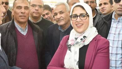 وزيرة الصحة تتفقد أعمال تطوير وحدة صحة الغريره باسنا بالاقصر وتعلن الإنتهاء من تسجيل 460 ألف مواطن بمنظومة التأمين الصحي