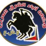 حدث فى مثل هذا اليوم …وكالة انباء الشرق العربي