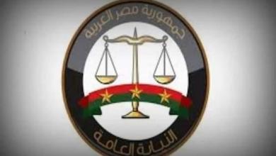 Photo of «النائب العام» يأمر بحبس أربعة متهمين احتياطيًّا على ذمة التحقيقات في شجار بين أبناء عمومة بإحدى العائلات بالفيوم
