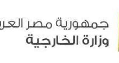 Photo of وزارة الخارجية المصريه تستنكر حديث وزير الخارجية التركي,