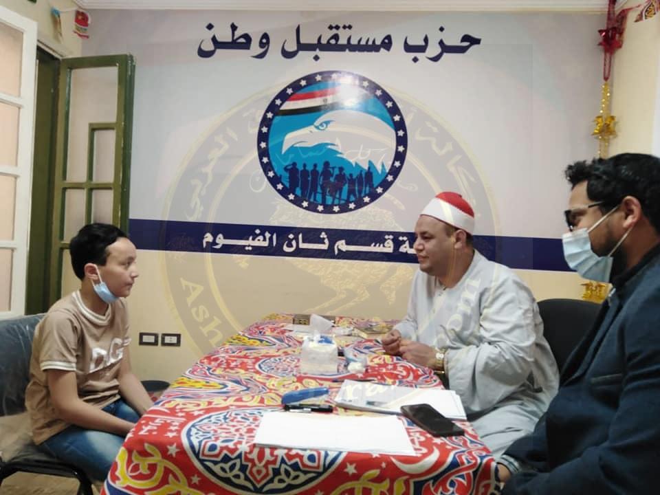 حزب مستقبل وطن بندر ثاني الفيوم ينظم مسابقة القرآن الكريم خلال شهر رمضان المعظم
