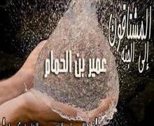 الصحابي عمير بن الحمام