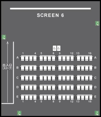 TOHOシネマズ府中の予備席sc06