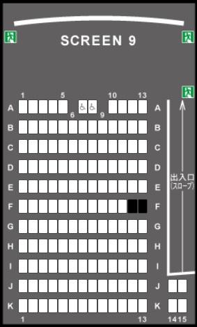 TOHOシネマズ日本橋の予備席sc09