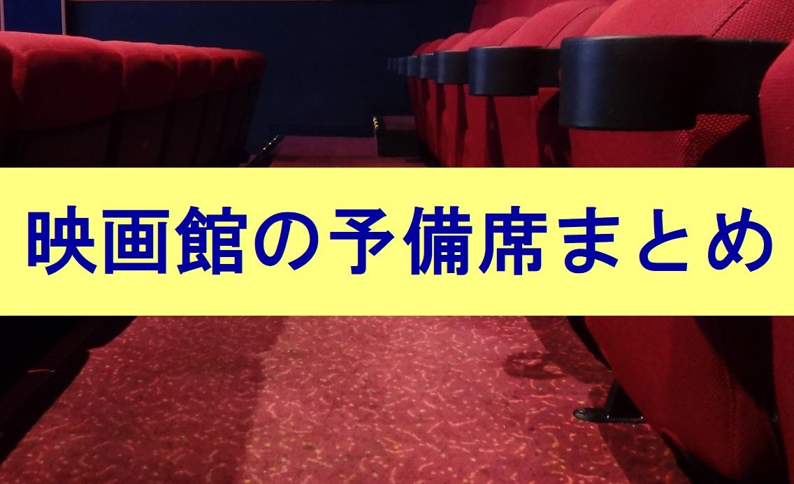 意外と見やすい⁉映画館の予備席位置を把握して鑑賞満足度を上げよう