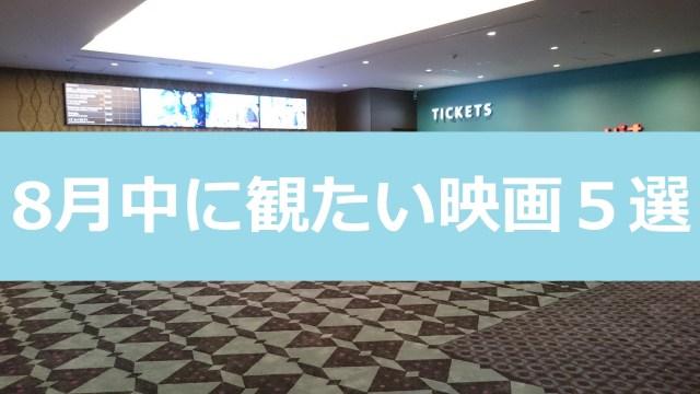 8月中に観たい映画5選