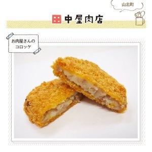 田中屋肉店
