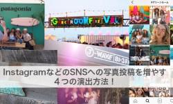 InstagramなどのSNSへの写真投稿を増やす4つの演出方法!