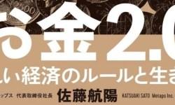 書籍『お金2.0』が超おもしろい