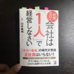 書籍『会社は一人で経営しなさい』