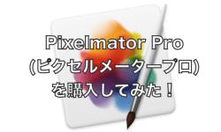 Pixelmator Pro(ピクセルメータープロ)を購入してみた!
