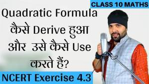Chapter 4 Quadratic Equations Lecture 4