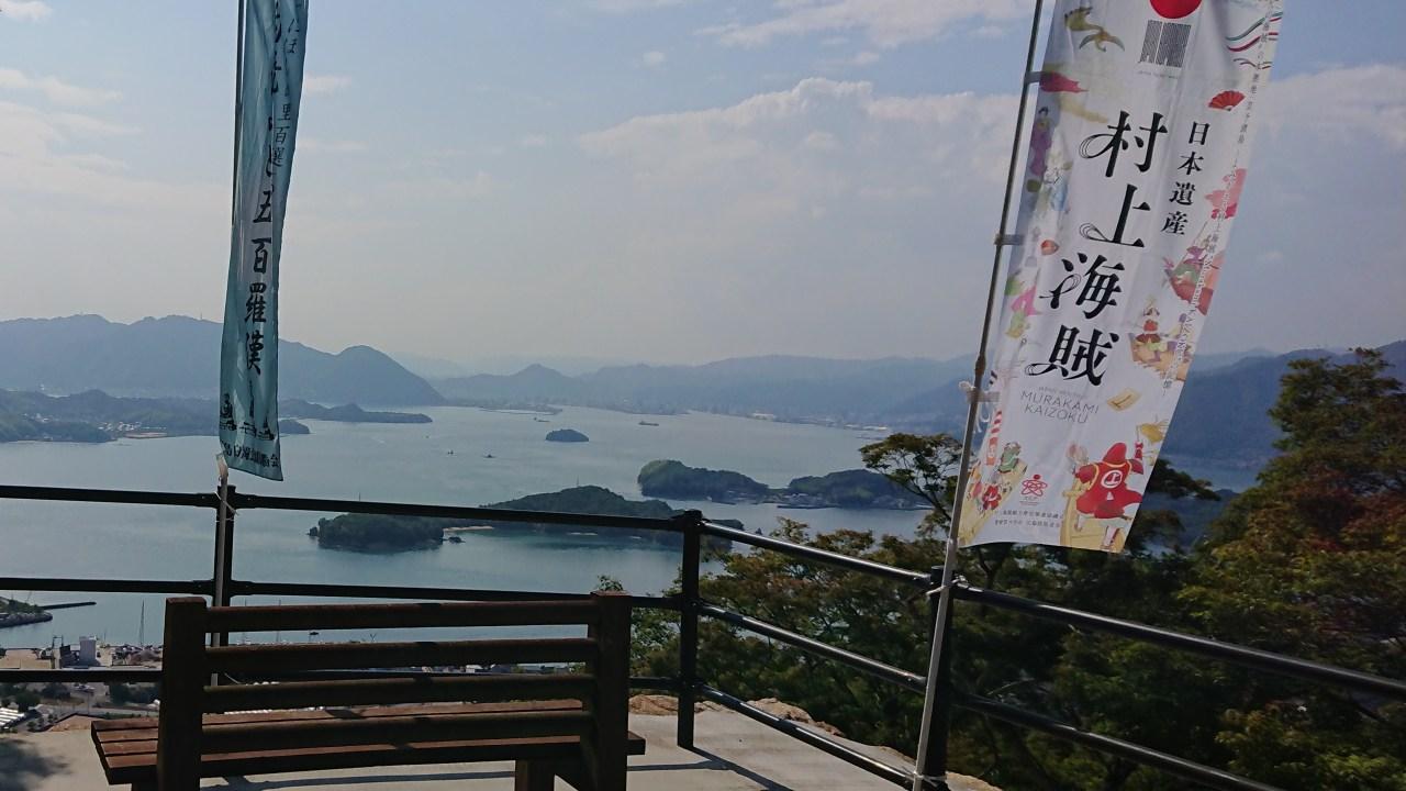 広島 因島 白滝山