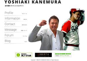 金村オフィシャルサイト