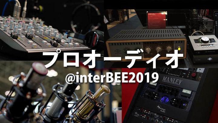 DTMer目線で見る、interBEE 2019【写真】
