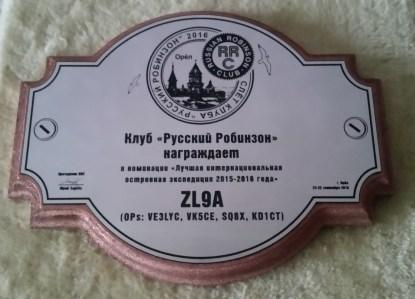 trophy-2016-iota-ww-zl9a