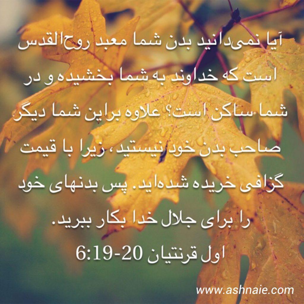اول قرنتیان باب ۶ آیه های ۱۹ و ۲۰