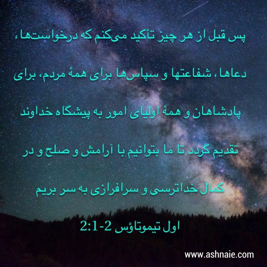 اول تیموتاوس باب ۲ آیه های ۱ و ۲