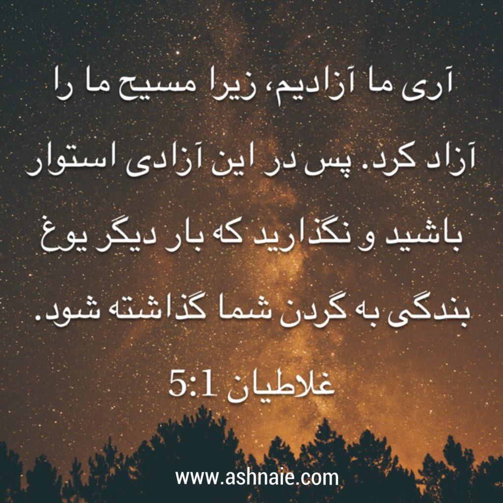 غلاطیان باب ۵ آیه ۱